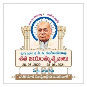PV Narasimha Rao Logo