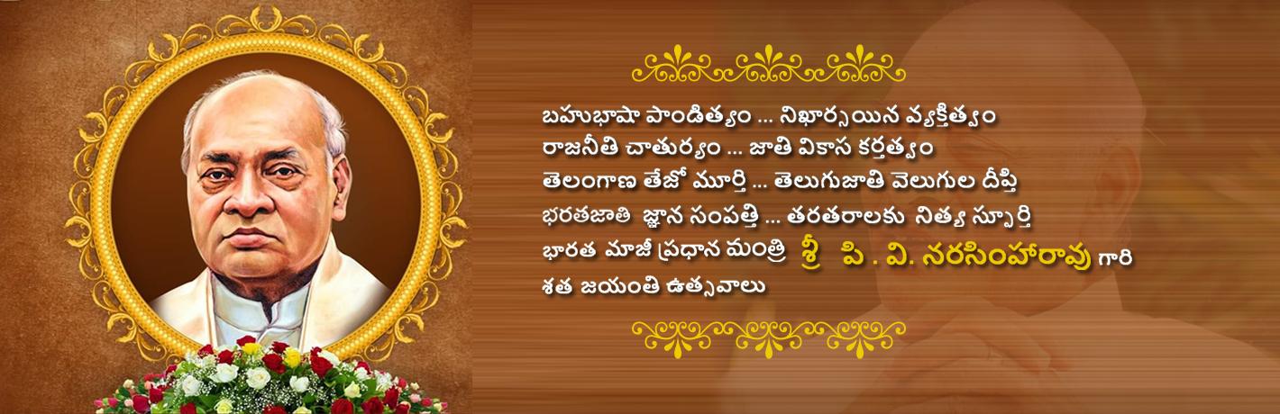 centenary celebrations of pv narasimha rao