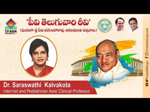 Saraswathi kalavakota Garu About PV narsimha Rao