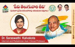 Saraswathi kalavakota Garu About PV narsimha Rao   Centenary Celebration   Tvasiatelugu
