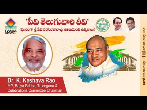 K.Keshava Rao Speech At PV Narsimha Rao Centenary Celebration