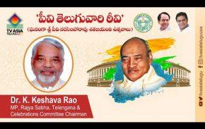 K.Keshava Rao Speech At PV Narsimha Rao Centenary Celebration   Tvasiatelugu